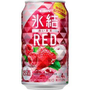 氷結 RED(ラズベリー・ライチ・いちご)