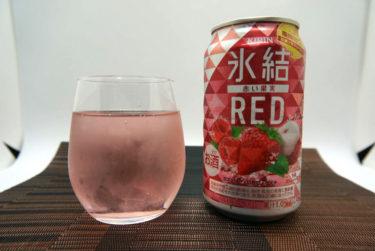 適度な果物感と酸味が癖になる!氷結 RED(ライチ・ラズベリー・いちご)を飲んでみた