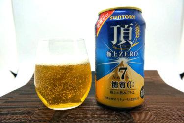 アルコール7%で糖質0の頂 極上ZEROを飲んでみた!気になる味は…