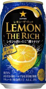 サッポロ レモン・ザ・リッチ 濃い味レモン味