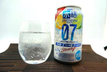 ローソン限定の氷結ゼロセブン シチリア産レモンライム味を飲んでみた