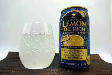 酸っぱくないけどしっかりレモンの味がする!サッポロ レモン・ザ・リッチ 濃い味レモンを飲んでみた
