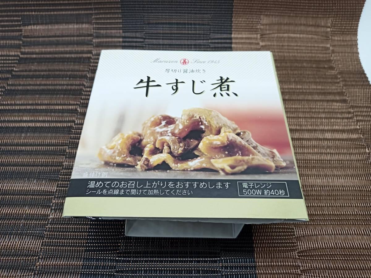 丸善 おかずの小箱 牛すじ煮 写真01