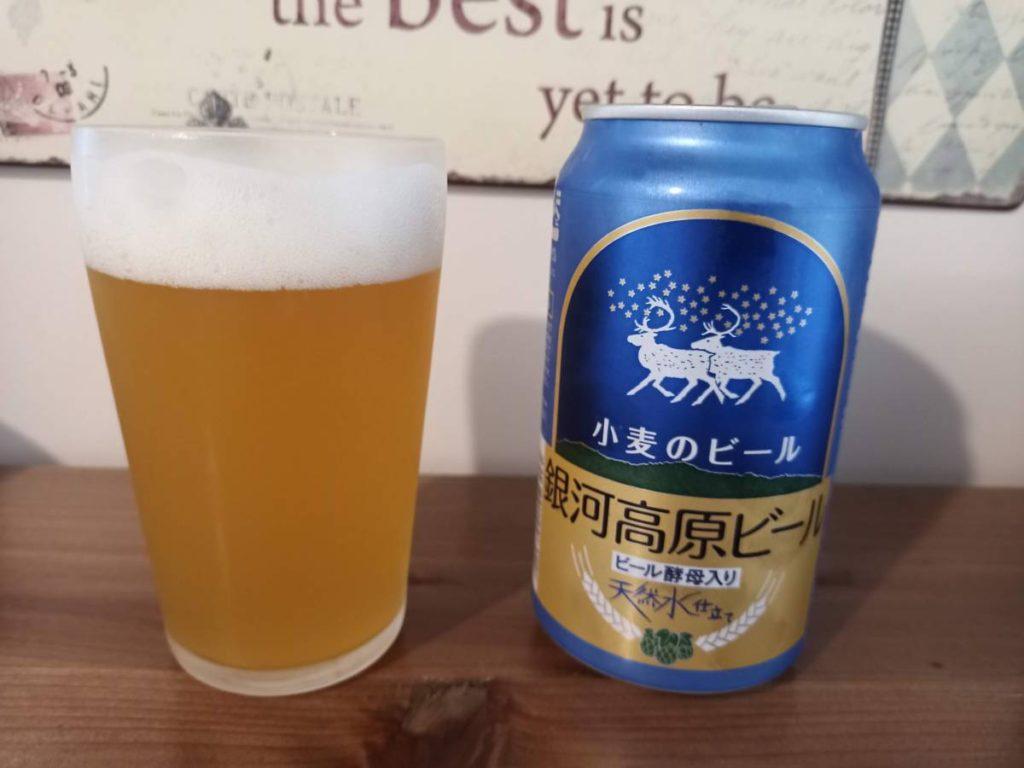 銀河高原ビール 写真01