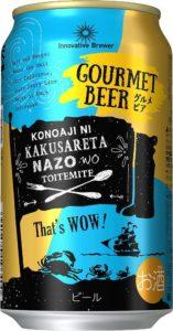 サッポロ Innovative Brewer グルメビア