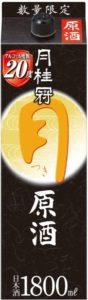 月桂冠 つき原酒パックが数量限定で販売されます