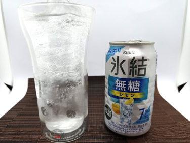 キリン 氷結無糖レモン02