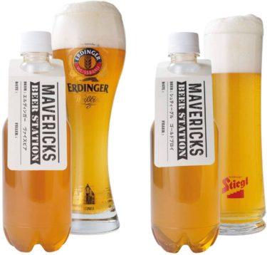 ペットボトル生ビール