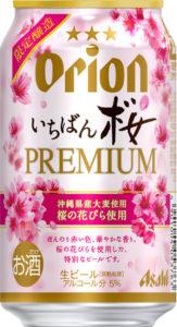 オリオン いちばん桜プレミアム